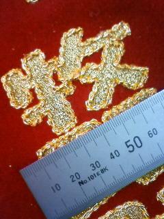 かなり小さい金駒刺繍